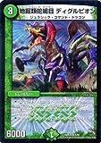 デュエルマスターズ 地掘類蛇蝎目 ディグルピオン(ベリーレア)/暴龍ガイグレン(DMR14))/ ドラゴン・サーガ/シングルカード