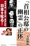 「首相公邸の幽霊」の正体 (OR books)