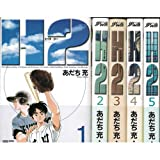 H2(エイチ ツー) 未完結セット(少年サンデーコミックス)ワイド版