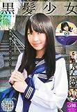 黒髪少女 2012年 03月号 [雑誌]
