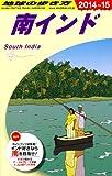 D36 地球の歩き方 南インド 2014~2015