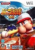 echange, troc Jikkyou Powerful Pro Yakyuu Wii[Import Japonais]