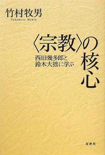 〈宗教〉の核心: 西田幾多郎と鈴木大拙に学ぶ