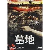 墓地 [DVD]