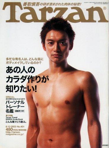 Tarzan (ターザン) 2003年 8/13号