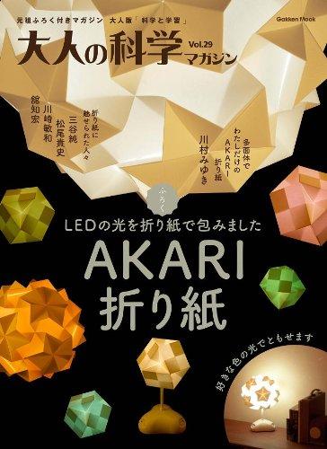 大人の科学マガジンVol.29(AKARI折り紙) (学研ムック大人の科学マガジンシリーズ)