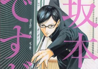 坂本ですが? 1 (ビームコミックス)