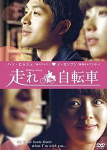 走れ自転車 [DVD]