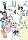 アリスと蔵六 第5巻 2015年04月13日発売