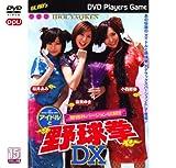 アイドルと野球拳(PPV-DVD)
