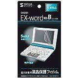 SANWA SUPPLY 液晶保護フィルム(CASIO EX-word XD-Bシリーズ用) PDA-EDF50T10
