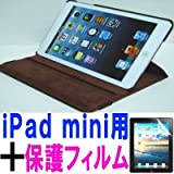 iPad mini ケース/アイパッド ミニ/スタンドC型/合皮製/牛皮模様/モニター回転式/ブラウン/茶色 と、画面保護フィルムのセット