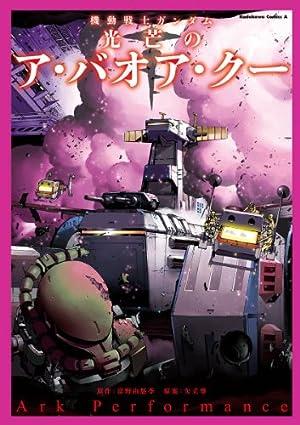 機動戦士ガンダム 光芒のア・バオア・クー (角川コミックス・エース)[Kindle版]