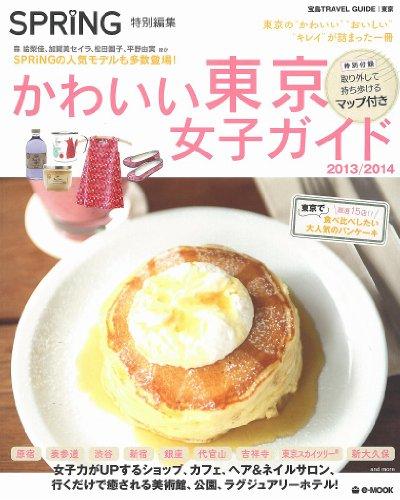 【持ち歩きマップ付き】 SPRiNG特別編集 かわいい東京女子ガイド 2013/2014 (e-MOOK)