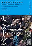 境界探偵モンストルム (NOVEL 0) / 十文字 青 のシリーズ情報を見る
