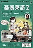 NHKラジオ 基礎英語2 CD付き 2016年 07 月号 [雑誌]