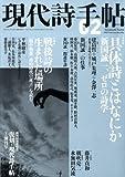 現代詩手帖 2009年 02月号 [雑誌]