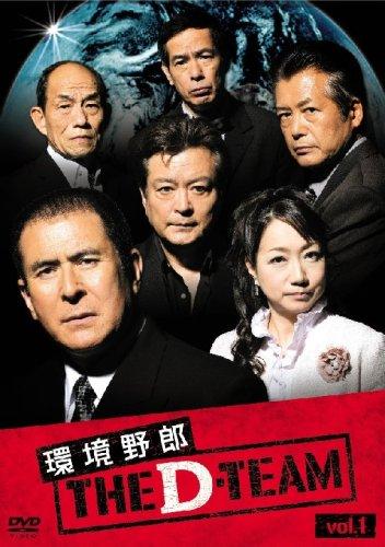 環境野郎Dチーム vol.1 [DVD]