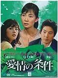 Image de 愛情の条件 DVD-BOX4
