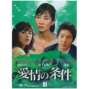 愛情の条件 DVD-BOX4