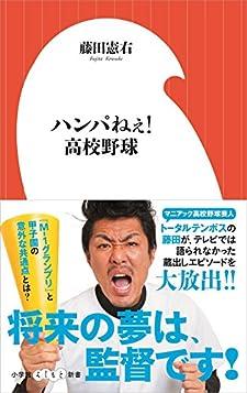 ハンパねぇ!高校野球 (小学館よしもと新書)