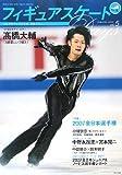 フィギュアスケートDays vol.5 (5)
