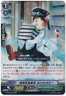 【シングルカード】GFC02)特別名誉助手みけさぶろー/グレネイ/RR G-FC02/047