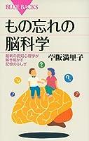 もの忘れの脳科学 (ブルーバックス)