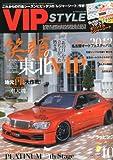 VIP STYLE (ビップ スタイル) 2012年 10月号