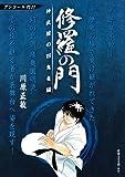 修羅の門 神武館の四鬼竜編 アンコール刊行 (講談社プラチナコミックス)