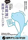 [音声DL付] 1日5分「高周波」英語トレーニング