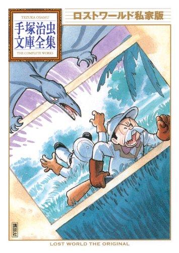 ロストワールド私家版 (手塚治虫文庫全集 BT 81)
