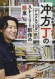 「アニメ&マンガ」ストーリー創作の極意 / 冲方 丁 のシリーズ情報を見る