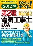2012年版 ひとりで学べる!第2種電気工事士試験 (ナツメ社の資格試験シリーズ)