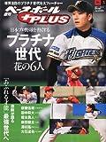 週刊ベースボール増刊 週刊ベースボールプラス1 2011年 6/5号 [雑誌]