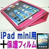iPad mini ケース/アイパッド ミニ/スタンドB型/合皮製/牛皮模様/ピンク/桃色 と、画面保護フィルムのセット