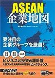 ASEAN企業地図