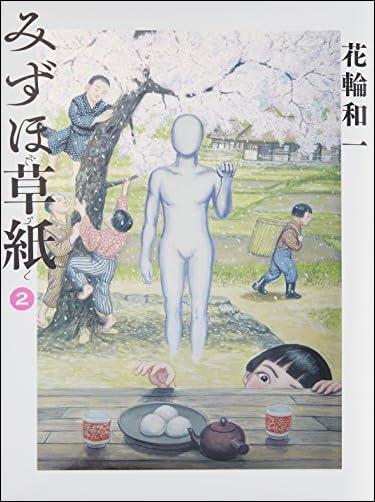 みずほ草紙 2 (ビッグコミックススペシャル)