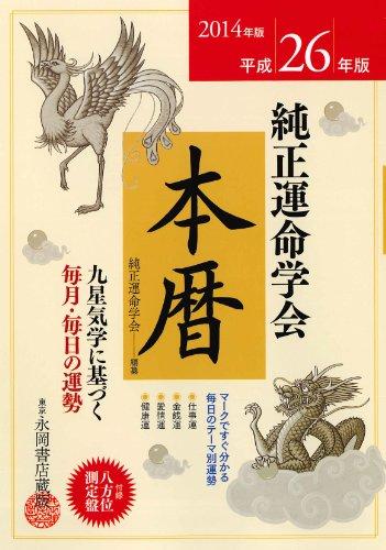 2014年版 純正運命学会 本暦
