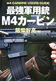 最強軍用銃M4カービン