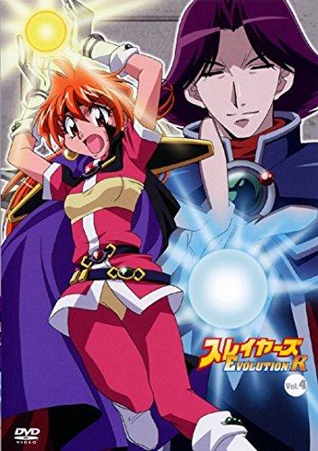 スレイヤーズ EVOLUTION-R vol.4