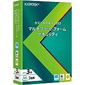 カスペルスキー カスペルスキー2013マルチプラットフォームセキュリティ3年3台版