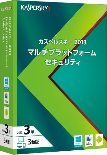 カスペルスキー2013マルチプラットフォームセキュリティ3年3台版