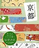 京都 (ブルーガイド―ココロ旅)