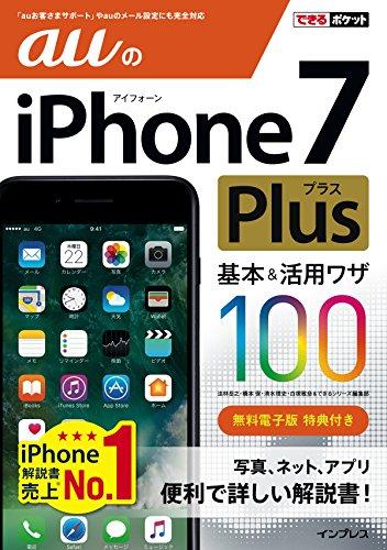 できるポケット auのiPhone 7 Plus 基本&活用ワザ100