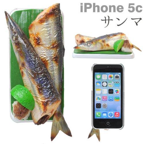 iPhone5c 専用 食品サンプル iPhone ハード ケース カバー ジャケット (サンマ)