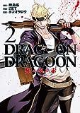 DRAG-ON DRAGOON 死ニ至ル赤 2巻 (デジタル版ヤングガンガンコミックス)
