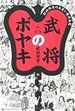 武将のボヤキ 松村邦洋のお笑い裏日本史