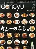 dancyu2014年7月号