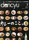 dancyu (ダンチュウ) 2014年 07月号 [雑誌]